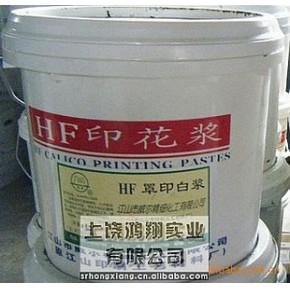 HF印花浆 水性漆 HF