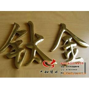 苏州金属字-铜字 不锈钢字 LED发光字 烤漆字