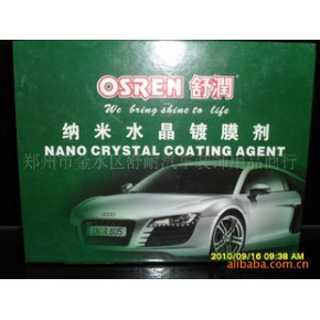 汽车美容用品马来西亚OSREN舒润纳米镀膜套装
