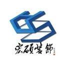 深圳市宏硕装饰设计工程有限公司