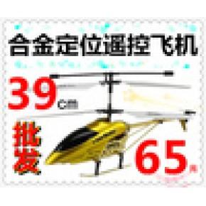 0755C遥控飞机中型航模3通道直升机儿童玩具批发多版本任意选择