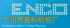 广州市天河区龙洞盈一科机柜厂