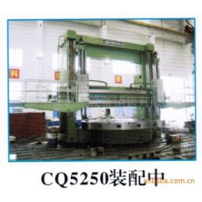 CQ5250双柱立式车床