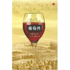 比巴菲特更安全的投资----葡萄酒资产管理项目