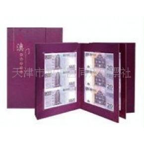 五福钞王20元版连体珍藏册