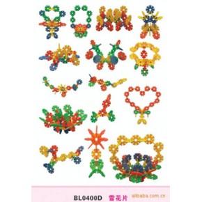 大量出售优质雪花片玩具(BL0400D)