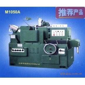 M1050A无心磨床 无心磨床