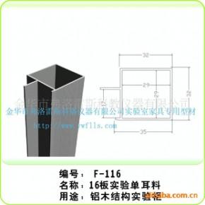 批发供应实验室家具专用药品柜框架铝型材