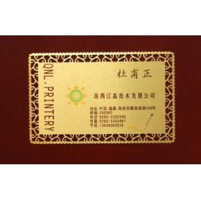泉州彩印名片 福建印之礼 低价印刷 专业品质 彩印专业名片