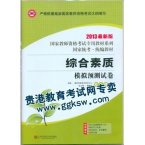 贵港教师网购特价:2013贵港市教师资格考试教材用书已到货,最市最低价格销售!