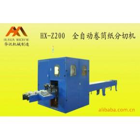 HX-Z200全自动卷筒纸分切机