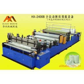 HX-2400B全自动厨房用纸设备