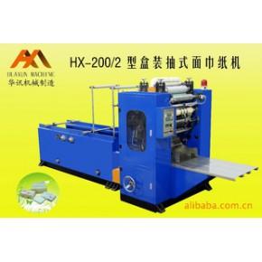 HX-200/2 型盒装抽式面巾纸机