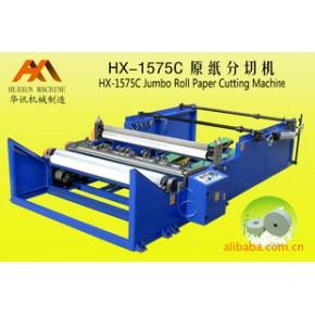 HX-1575C 原纸分切机