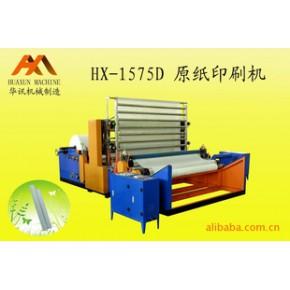 HX-1575D原纸印刷机
