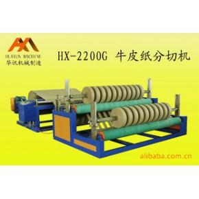 HX-2200G 牛皮纸分切机