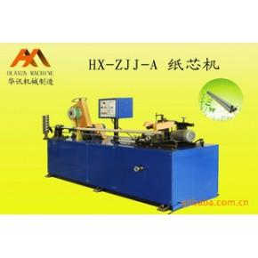 HX-ZJJ-A型纸芯机