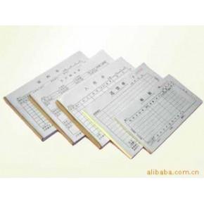 提供各类表格,表单,带号码带孔联单印刷加工