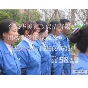 [酷暑7月推荐]  合肥华美保洁公司-新房保洁-工程保洁