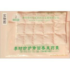 腰带药囊--用于李时珍护肾回春束(李时珍祖传秘方)