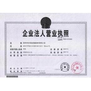 石家庄注册房产公司营业执照|石家庄注册食品公司执照