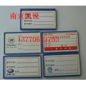 带磁卡片,带磁标牌,磁性仓储卡,库房标牌-