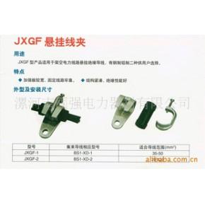 供应各种型号悬垂线夹/ 悬挂线夹