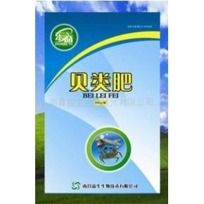 供水产专用贝类肥(肥水 生物肥 鱼肥)