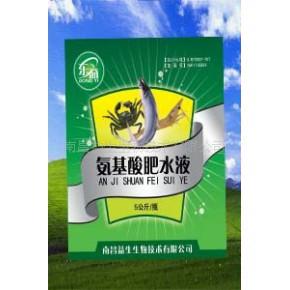 供水产肥水产品氨基酸肥水液(肥水、鱼肥、复合肥)