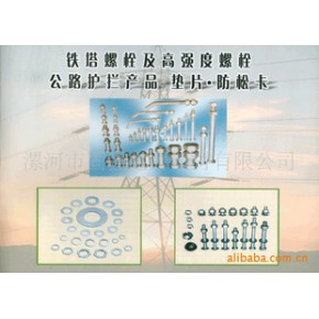 供应各种螺栓/ 螺母/ 螺钉/ 螺柱/ 螺帽