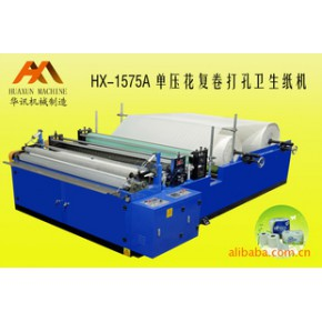 HX-1575A单压花复卷打孔卫生纸机