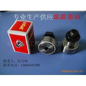 滚轮滚针CF10-1 标准件