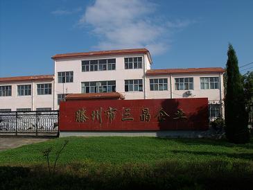 滕州市三晶纺织有限责任公司