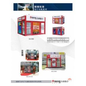 山东银维科技DA1009双机型ATM自助银亭