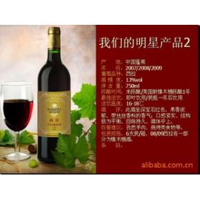 瑞枫奥赛斯庄园葡萄酒 西拉08  全国