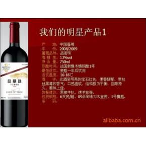 瑞枫奥赛斯庄园葡萄酒 品明珠干红08