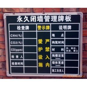 煤矿用板,瓦斯检查牌板,教学黑板,白板,绿板