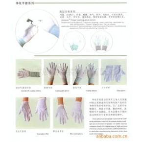 净化手套系列 净化手套系列
