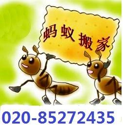 广州市蚂蚁搬家公司
