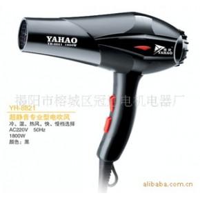 雅豪高级电吹风 1800w  YH-8821#   (未上市)