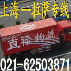 上海到拉萨物流专线,专业公路运输,7天可到