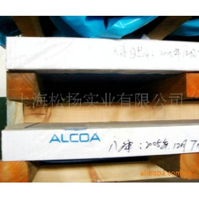 【上海松扬】批发零售美铝Alumec89模具专用铝