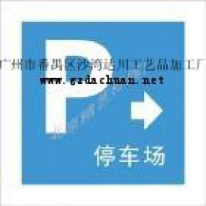 达川专业性导向标识厂家提供工地标识牌公共导向标识批发
