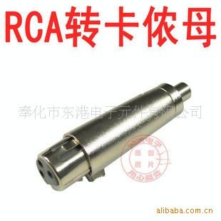 插头,插座 卡农头/转换器/音视频连接器/rc