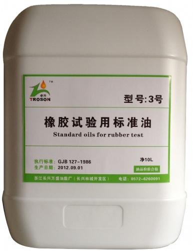 标准油(901、902、903、905)