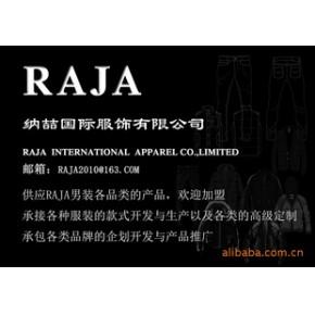 RAJA 纳喆国际服饰有限公司