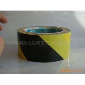 天津批发销售贴地带,贴地标示