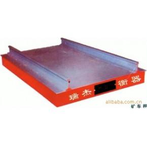 矿车秤 矿车秤 GCS 15000(kg)