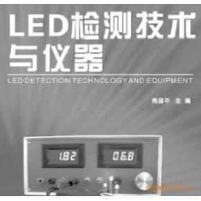 高品质草帽白光LED 进品芯片国内封装