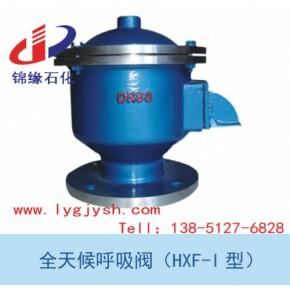 锦缘石化优质供应HXF-I型全天候呼吸阀